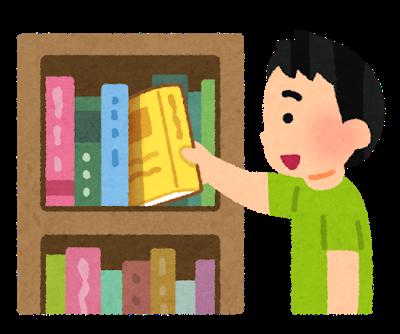 本の整理をする子ども
